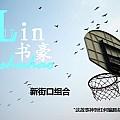 新街口组合最新专辑《林书豪》封面图片