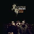 新街口组合最新专辑《黑帮》封面图片