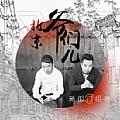 新街口组合最新专辑《北京爷们儿》封面图片