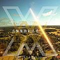 新街口组合最新专辑《只能陪你到这里》封面图片