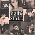 文惠北京style