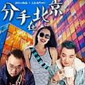 新街口组合最新专辑《分手在北京》封面图片