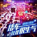 新街口组合最新专辑《堵车让我很生气》封面图片
