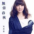 无常春秋(电视剧《延禧攻略》主题曲)