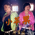 筷子兄弟专辑 小苹果(电影《老男孩猛龙过江》宣传曲)