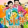 筷子兄弟专辑 小水果