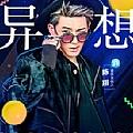异想(炫舞时代三周年主题曲)