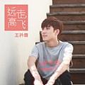 王矜霖新专辑《远走高飞》