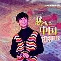 于洋最新专辑《腾飞的中国》封面图片