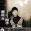 于洋最新专辑《邂逅在雨季》封面图片