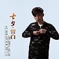 于洋最新专辑《七夕留白》封面图片
