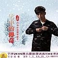 于洋最新专辑《雪中的传奇》封面图片