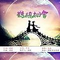 于洋最新专辑《鹊桥相会》封面图片