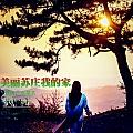 于洋最新专辑《美丽苏庄我的家》封面图片