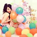 带泪的鱼最新专辑《爱幻想的女孩》封面图片