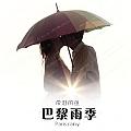 带泪的鱼最新专辑《巴黎雨季》封面图片