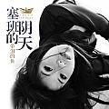 带泪的鱼最新专辑《塞班的阴天》封面图片