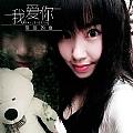 带泪的鱼最新专辑《我爱你》封面图片