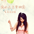 带泪的鱼最新专辑《我的吃货男朋友》封面图片