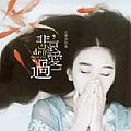 带泪的鱼最新专辑《悲哀的爱过》封面图片