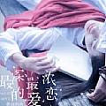带泪的鱼最新专辑《最深最浓的爱恋》封面图片