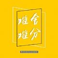 带泪的鱼最新专辑《难舍难分》封面图片