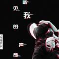 带泪的鱼最新专辑《听见我的声音》封面图片