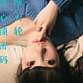 带泪的鱼最新专辑《摩天轮的心锁密码》封面图片