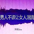 刘牧新专辑《男人不该让女人泪流》