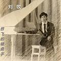 刘牧最新专辑《想飞的键盘手(单曲)》封面图片