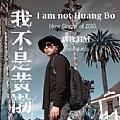 刘牧最新专辑《我不是黄渤》封面图片