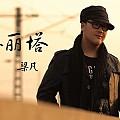 梁凡最新专辑《打湿洛丽塔》封面图片