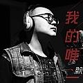 梁凡最新专辑《我的唯一》封面图片