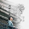 梁凡最新专辑《送你一匹马》封面图片