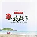梁凡最新专辑《新小城故事》封面图片