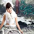 乌兰图雅最新专辑《凤凰飞 EP》封面图片