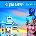 乌兰图雅最新专辑《原香草》封面图片