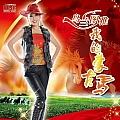 乌兰图雅专辑 我的蒙古马