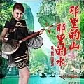 乌兰图雅最新专辑《那里的山那里的水》封面图片