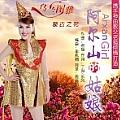 乌兰图雅最新专辑《阿尔山的姑娘》封面图片