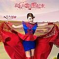 乌兰图雅最新专辑《欢乐的歌儿唱起来》封面图片
