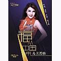 乌兰图雅最新专辑《福从中国来》封面图片