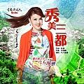 乌兰图雅最新专辑《秀美三都》封面图片