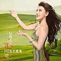 乌兰图雅最新专辑《草原儿女心向党》封面图片