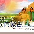 乌兰图雅最新专辑《大美内蒙古》封面图片