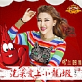 乌兰图雅最新专辑《泡菜爱上小龙虾》封面图片