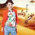 乌兰图雅最新专辑《响沙情歌》封面图片