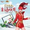 乌兰图雅最新专辑《幸福快车》封面图片