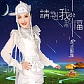 乌兰图雅最新专辑《请带上我的祝福》封面图片