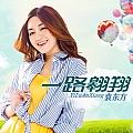 袁东方专辑 一路翱翔